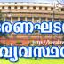 PSC KERALA LDC/LGS FREE COACHING- 3