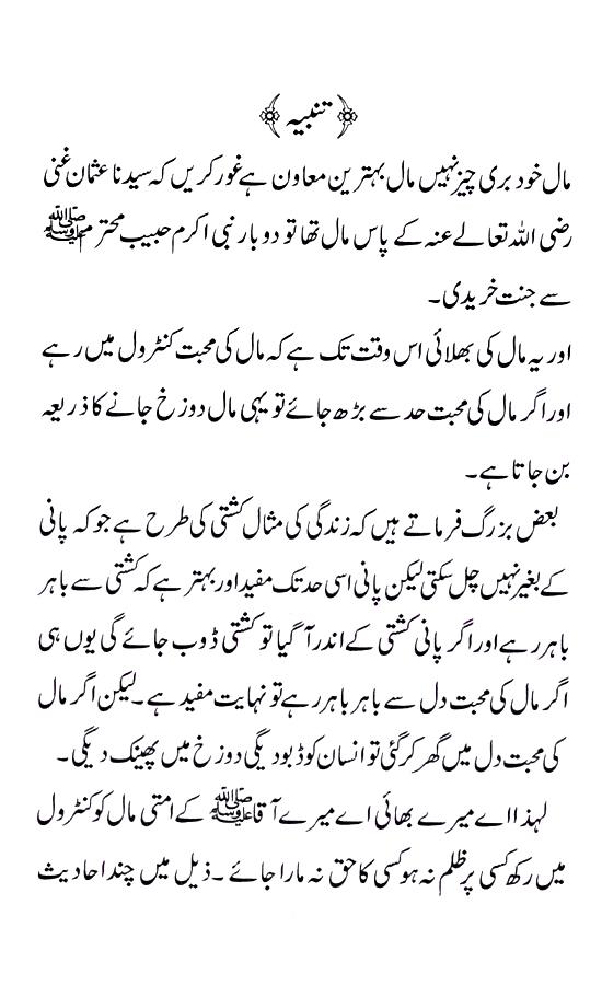 Haqooq E Zojain In Urdu Pdf Download