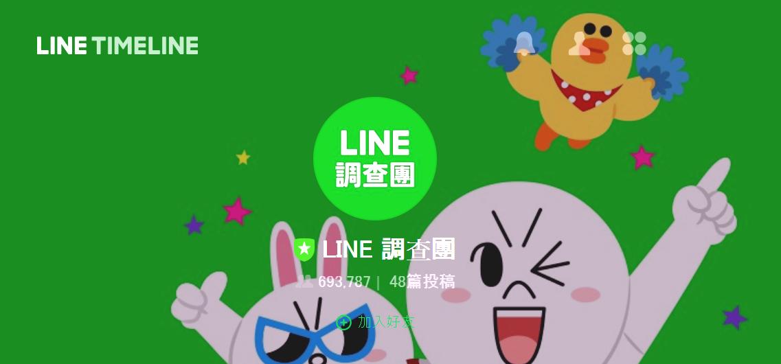 參加「LINE 調查團」回答問卷幫助改善功能