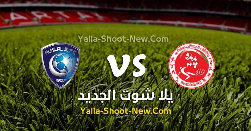 مشاهدة مباراة الهلال وشاهر خودرو بث مباشر بتاريخ 20-09-2020 دوري أبطال آسيا