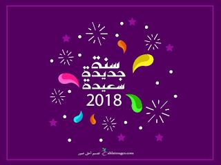صور رأس السنة 2018