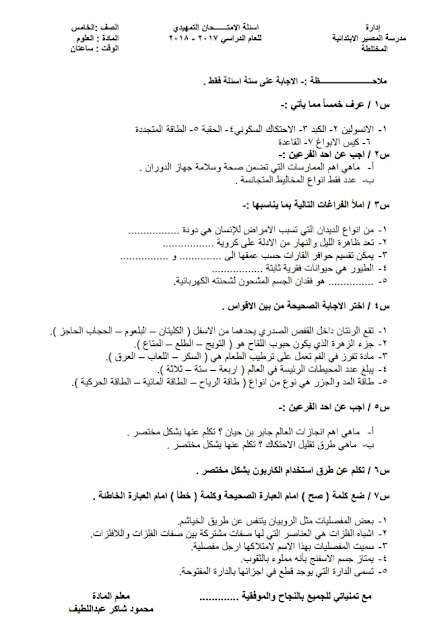 أسئلة علوم للصف الخامس الابتدائي شاملة و منوعة أعداد الاستاذ محمود شاكر 2018