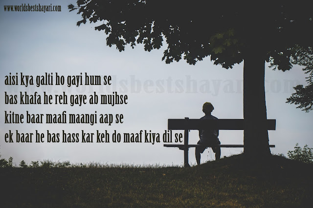 Naraz Shayari | Naraz Sahayari Hindi | Naraz Shayari English Quotes