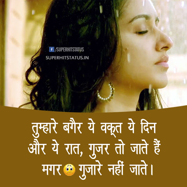 Hindi Shayri images Download Dp