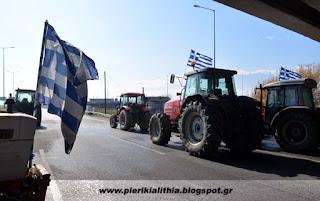 Κάλεσμα του ΑΓΡΟΤΙΚΟΥ ΣΥΛΛΟΓΟΥ ΚΑΤΕΡΙΝΗΣ και της ΣΥΝΤΟΝΙΣΤΙΚΗΣ ΕΠΙΤΡΟΠΗΣ ΜΠΛΟΚΟΥ ΚΑΤΕΡΙΝΗΣ για την Πανελλαδική απεργία στις 17 Μάη