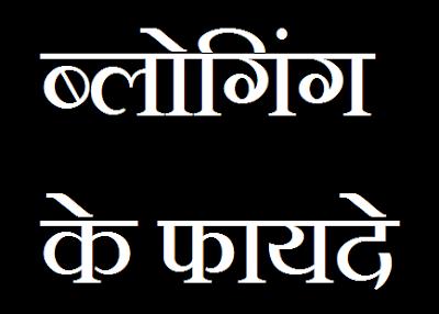 खुद का ब्लॉग या वेबसाइट शुरू करने के सबसे बड़े फायदे - Blog website banane ke fayde in hindi