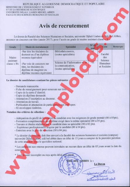 """إعلان مسابقة توظيف اساتذة مساعدين قسم """"ب"""" بجامعة جيلالي ليابس ولاية سيدي بلعباس اوت 2017"""
