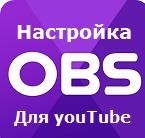 ОБС 17.0.2 для ютуб