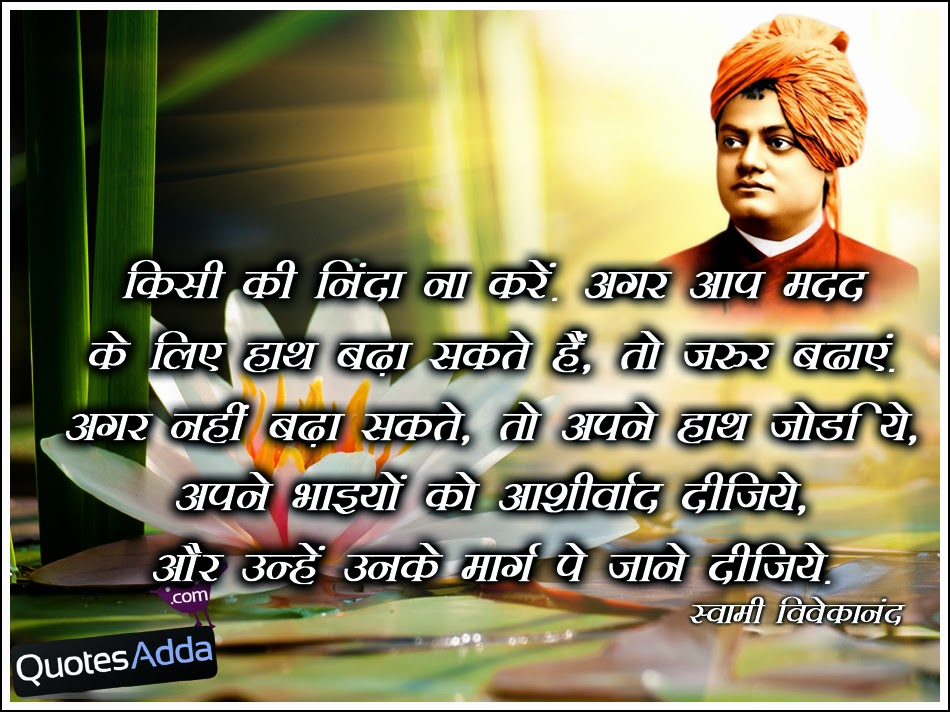 Self Confidence Quotations by Swami Vivekananda in Hindi ...
