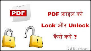 Kisi bhi pdf ko password se lock kaise kare, locked pdf ko unlock kaise kare