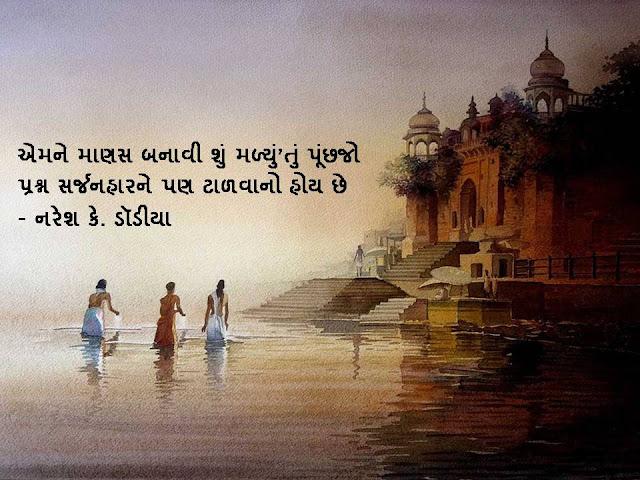 एमने माणस बनावी शुं मळ्युं'तुं पूंछजो Gujarati Sher By Naresh K. Dodia