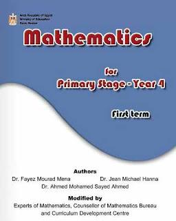 تحميل كتاب الرياضيات باللغة الانجليزية للصف الرابع الابتدائى 2017 الترم الاول
