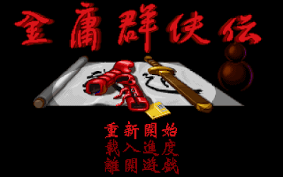 【Dos】金庸群俠傳之俠客西遊,比原版更有平衡及可玩性的修改版!