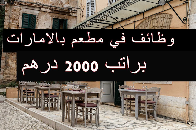 وظائف في مطعم بالامارات دبي براتب 2000 درهم