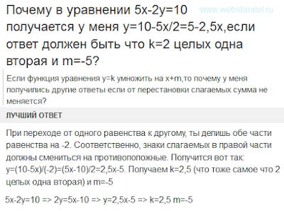 Коэффициенты линейного уравнения. Математика для блондинок.
