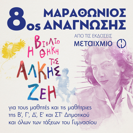 """Το """"ΝΕΟ ΣΧΟΛΕΙΟ"""" συμμετέχει στον """"8ο Μαραθώνιο Αναγνωσης"""""""
