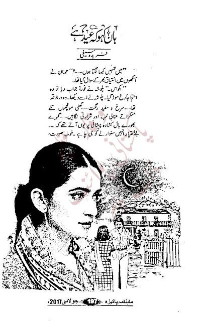Free download Han kaho ke eid hai novel by Fareeda Saifi pdf