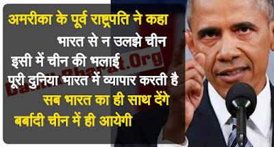 """ओबामा ने कहा, """"भारत से उलझकर अपनी बर्बादी को न बुलाये चीन, दुनिया भारत का ही साथ देगी"""" Great India"""