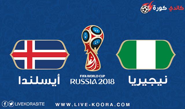 مشاهدة مباراة نيجريا وايسلندا بث مباشر اون لاين 22-6-2018 كأس العالم 2018