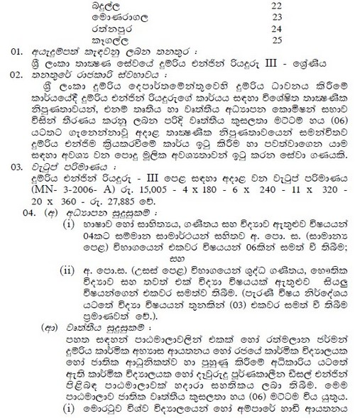 Vacancies for the post of Engine Driver Grade - III, Sri