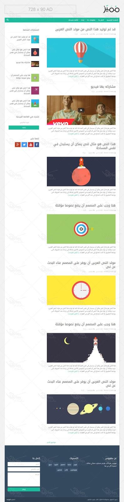 قالب مميز - Momayiaz  Template قالب بلوجر عربي متجاوب  Images