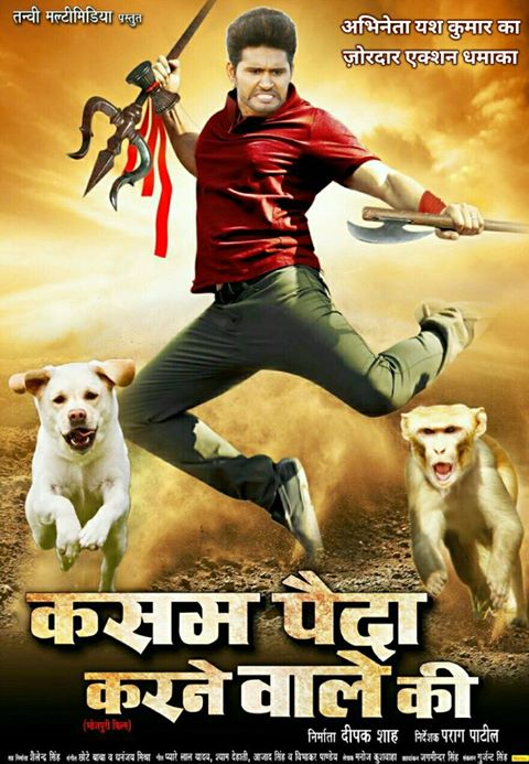 First Look of Bhojpuri Movie Kasam Paida Karne Wale Ki