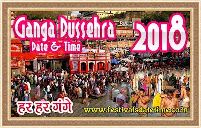 2018 Ganga Dussehra Puja Date & Time, गंगा दशहरा पूजा 2018 तारीख और समय