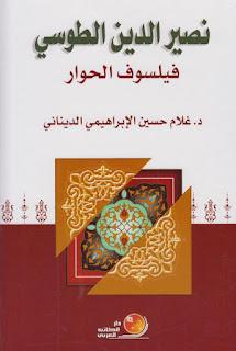 حمل كتاب نصير الدين الطوسي فيلسوف الحوار ـ غلام حسين الديناني