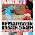 Έρχεται Αρμαγεδδών-Κόλαση-Σφαγή!!! Έτσι θα είναι η Ελλάδα σε έναν μήνα!!!