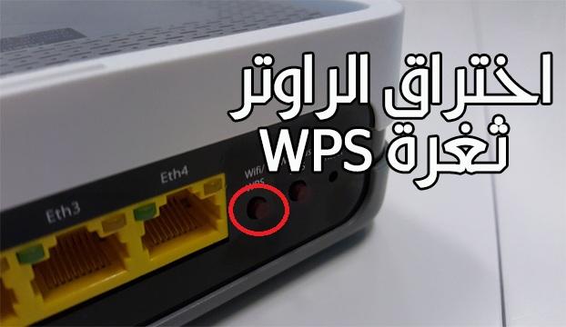 بهذه الطريقة يمكنك اختراق شبكات الواي فاي عن طريق كود PIN و بدون ادخال الباسوورد
