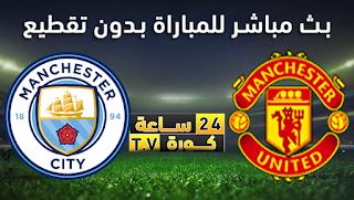 مشاهدة مباراة مانشستر يونايتد ومانشستر سيتي بث مباشر بتاريخ 24-04-2019 الدوري الانجليزي
