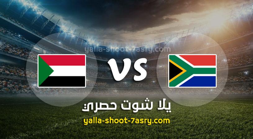 مباراة جنوب افريقيا والسودان