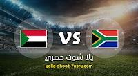 موعد مباراة جنوب افريقيا والسودان اليوم الاحد بتاريخ 17-11-2019 تصفيات كأس أمم أفريقيا