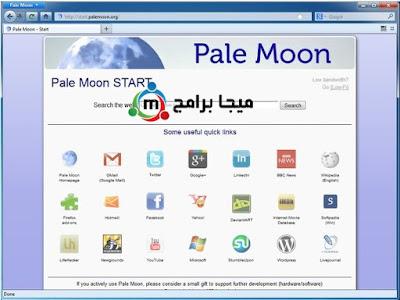 تحميل متصفح بال مون Pale Moon 27.8.3 للكمبيوتر