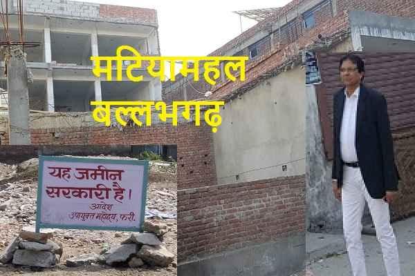 advocate-ln-parashar-vizit-matiamahal-ballabhgarh-illegal-construction