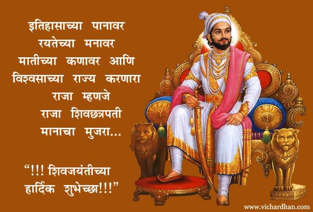 shiv jayanti background images,