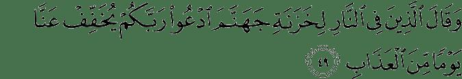 Surat Al Mu'min Ayat 49