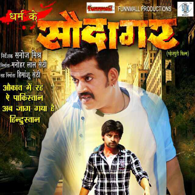 Dharam Ke Saudagar Film Release on 21 October, 2016