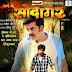 Dharam Ke Saudagar Film Release on 21 October, 2016