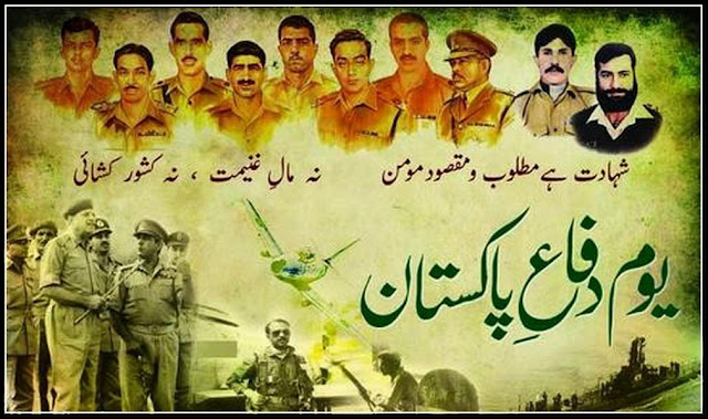 5 lines on defence day, 6 september defence day essay, 6 september defence day in urdu, 6 september defence day poetry, 6 september defence day quotes, 6 september defence day sms, 6 september pakistan defence day songs, 6 september pakistan defence day video, 10 lines on defence day, a paragraph on defence day, a poem on defence day of pakistan, a short note on defence day, a short note on defence day of pakistan, a short paragraph on defence day, a short speech on defence day, a speech on defence day, a speech on defence day in urdu, agenergy defence day cream gel, best defence 7 days to die, best defence day quotes, best defence day speech, d day base defence, d day defence games, d day defence hacked, d-day defence, day defence cream, daycare defence, dayz base defence, dayz epoch base defence, dayz self defence, defence anglicans remembrance day, 6 september youm e difa, essay on youm e difa, essay on youm e difa in urdu, essay on youm e difa pakistan in urdu, history of youm e difa, history of youm e difa pakistan, on youm e difa in urdu, poetry on youm e difa, poetry on youm e difa in urdu, shayari on youm e difa, speech for youm-e-difa, speech on youm e difa, speech on youm e difa in urdu, speech on youm e difa pakistan, what is youm e difa, youm e difa, youm e difa 6 september, youm e difa e pakistan, youm e difa essay, youm e difa essay in english, youm e difa essay in urdu, youm e difa essay urdu, youm e difa history in urdu, youm e difa images, youm e difa information in urdu, youm e difa pakistan, youm e difa pakistan essay in english, youm e difa pakistan essay in urdu, youm e difa pakistan in english, youm e difa pakistan in urdu, youm e difa pakistan in urdu poetry, youm e difa pakistan information in urdu, youm e difa pakistan poetry in urdu, youm e difa pakistan quotes, youm e difa pakistan short essay in urdu, youm e difa pakistan sms, youm e difa pakistan speech, youm e difa pakistan speech in english, youm e difa pakistan speech in urdu, youm e 