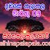 Lagna Palapala Ada Dawase | ලග්න පලාපල | Sathiye Lagna Palapala 2020 | 2020-03-09
