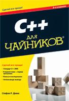 книга «C++ для чайников» (6-е издание)