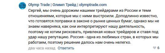 Скриншот с официальной группы Olymp Trade | Олимп Трейд
