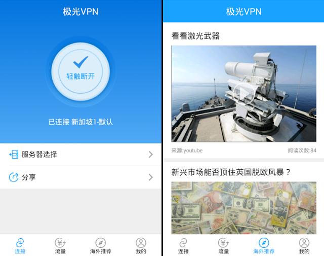 極光VPN App