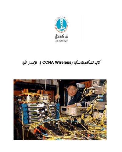 الشبكات اللاسلكية pdf