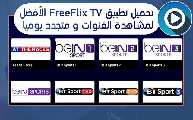 تحميل تطبيق FreeFlix TV الأفضل لمشاهدة القنوات و متجدد يوميا