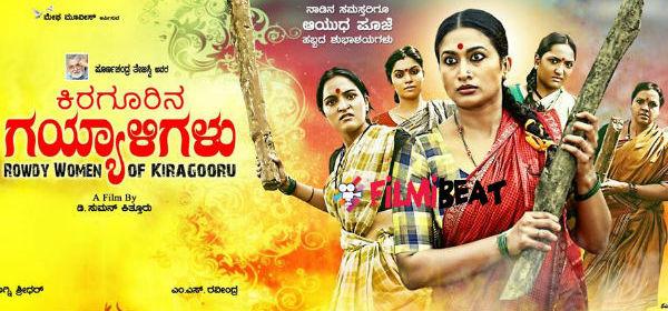 Kiragoorina Gayyaligalu Film Poster