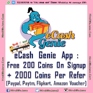 Tags- ecash genie app refer & earn, ecash genie paypal, ecash genie paytm, ecash flipkart voucher, ecash genie amazon voucher, ecash genie proof, ecash unlimited earnings tricks, ecash genie online scripts tricks, ecash genie app trick, ecash genie app earn paytm cash, earn paytm paypal cash, ecash genie paytm loot trick,