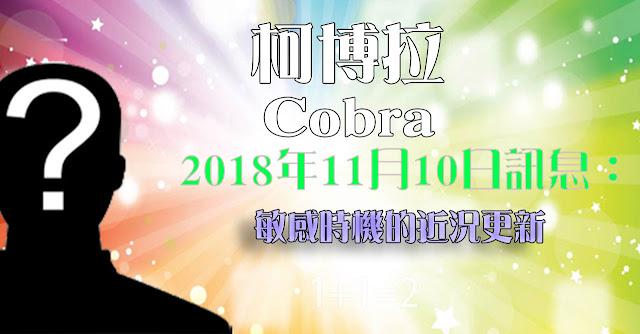 [揭密者][柯博拉Cobra] 2018年11月9日訊息:敏感時機的近況更新