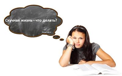 Скучная жизнь - что делать?